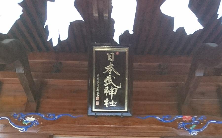 日本武神社