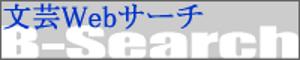 文芸Webサーチ